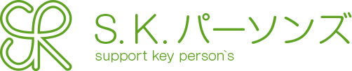 S.K.パーソンズ support key person's
